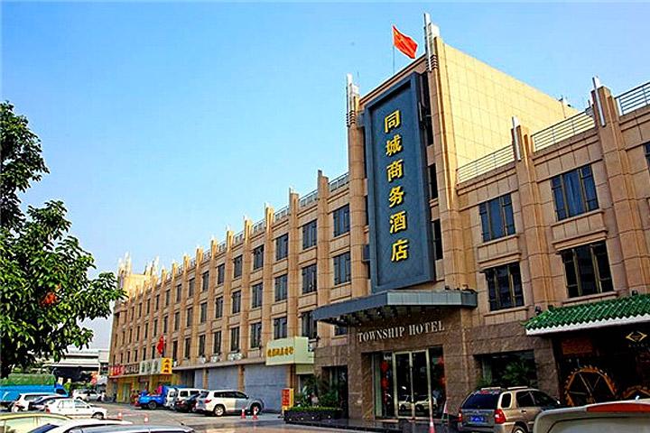 佛山同城商务酒店